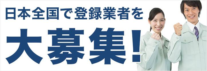 日本全国で登録業者を大募集!