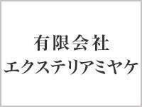 有限会社 エクステリアミヤケ
