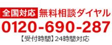全国対応!無料相談ダイヤル 0120-690-287