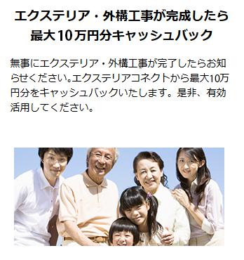 エクステリア・外構工事が完成したら最大5万円分キャッシュバック(注)