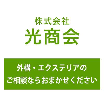 株式会社 光商会