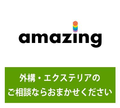 アメイジングスペース 株式会社